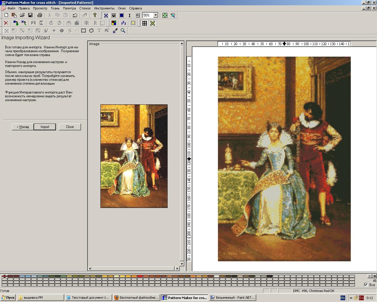 Pattern Maker - программа предназначена для создания схем для вышивки из любых изображений, Pattern Maker имеет...